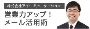 (仮)平野友朗の営業力がアップするビジネスメール講座