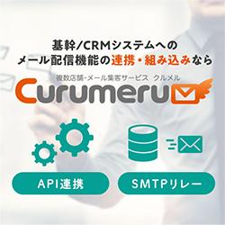 他システムとの連携が可能なメール配信APIクルメル