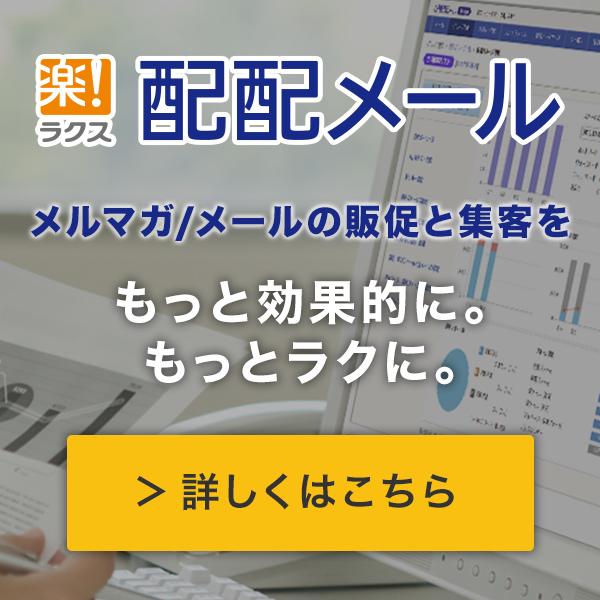 メルマガ/メールの販促と集客をもっと効果的に。もっとラクに。配配メール