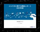 メルマガに関する調査レポート2014