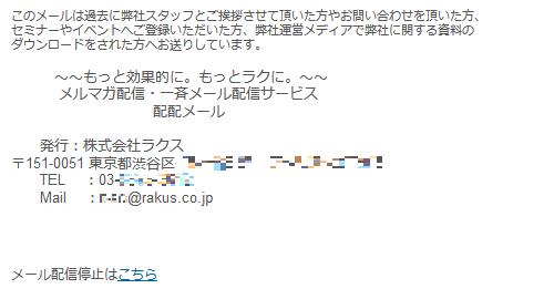 配信停止リンクの配置例