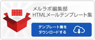 メルラボ編集部 HTMLメールテンプレート集