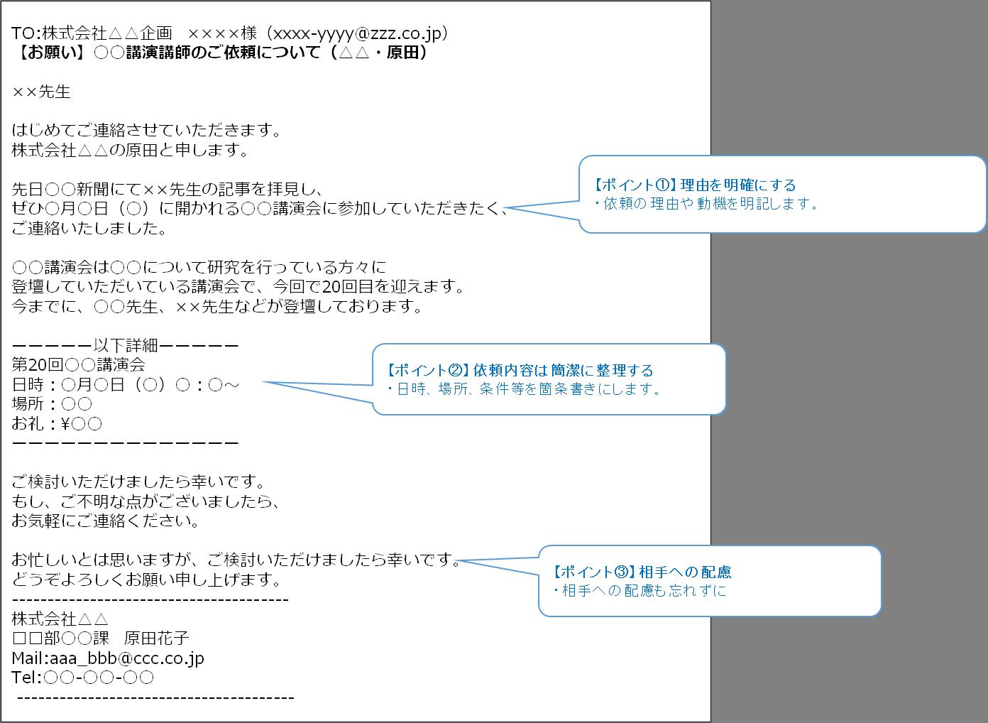 修正 依頼 英語 メール