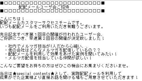 テキストメール