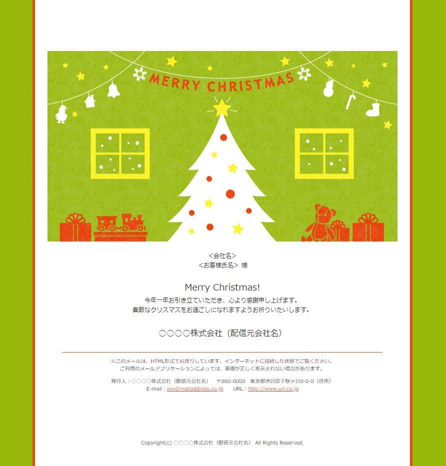 クリスマスのHTMLメールテンプレート