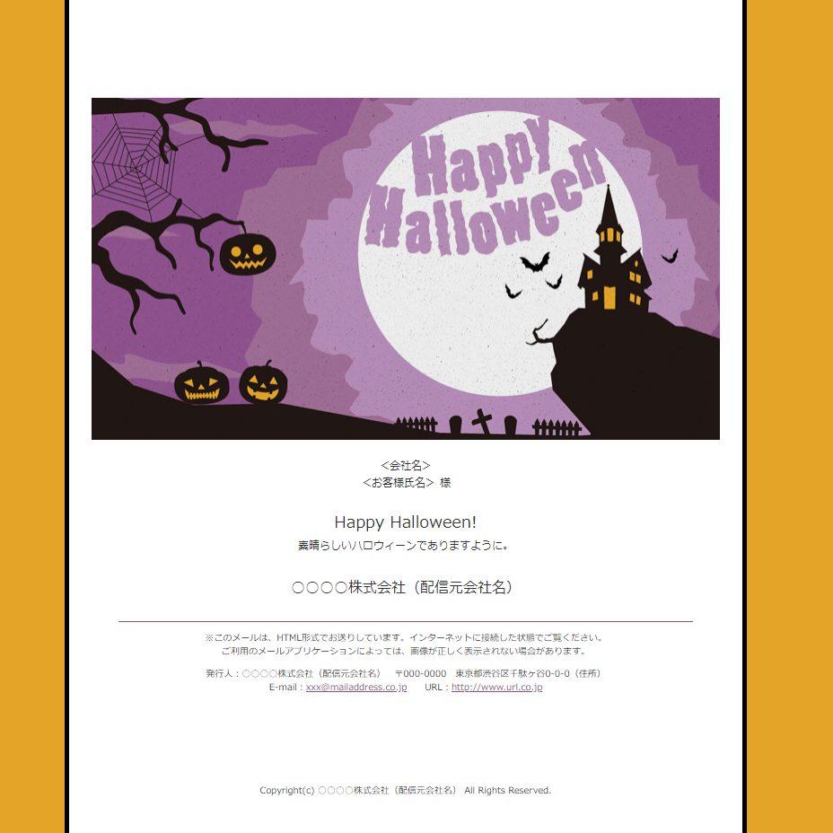 ハロウィンのHTMLメールテンプレート