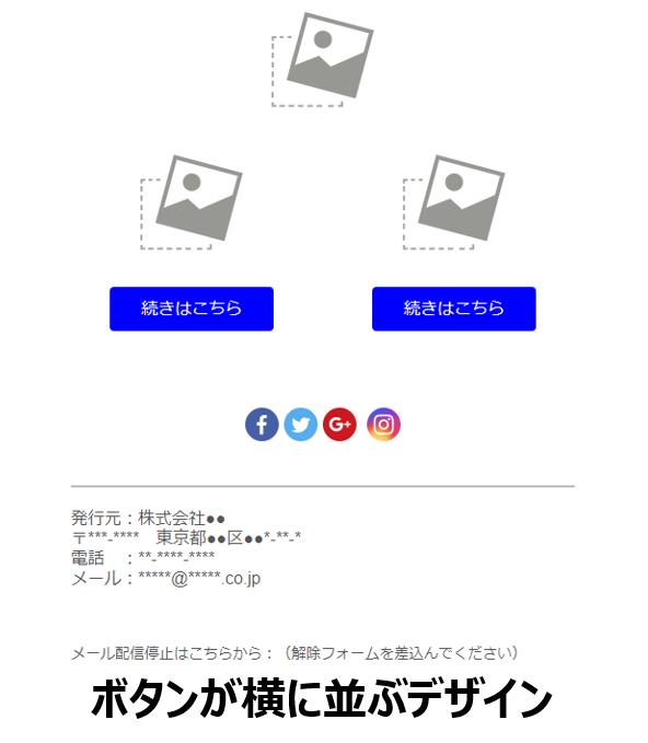ボタンが横に並ぶHTMLメールデザイン