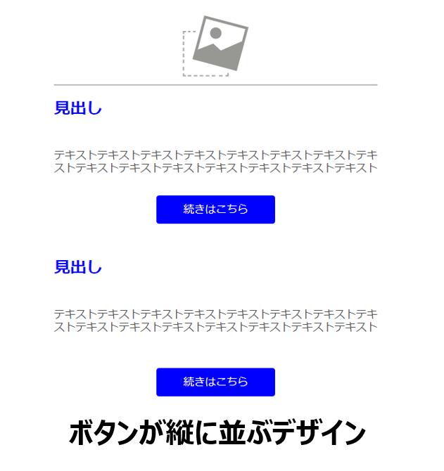 ボタンが縦に並ぶHTMLメールデザイン