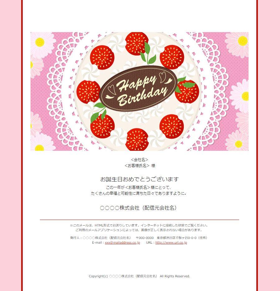 誕生日のHTMLメールテンプレート