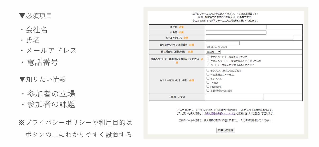 セミナー申込フォーム