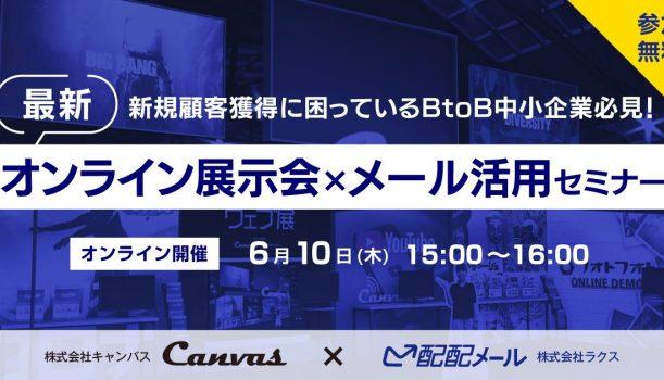 オンライン展示会×メール活用