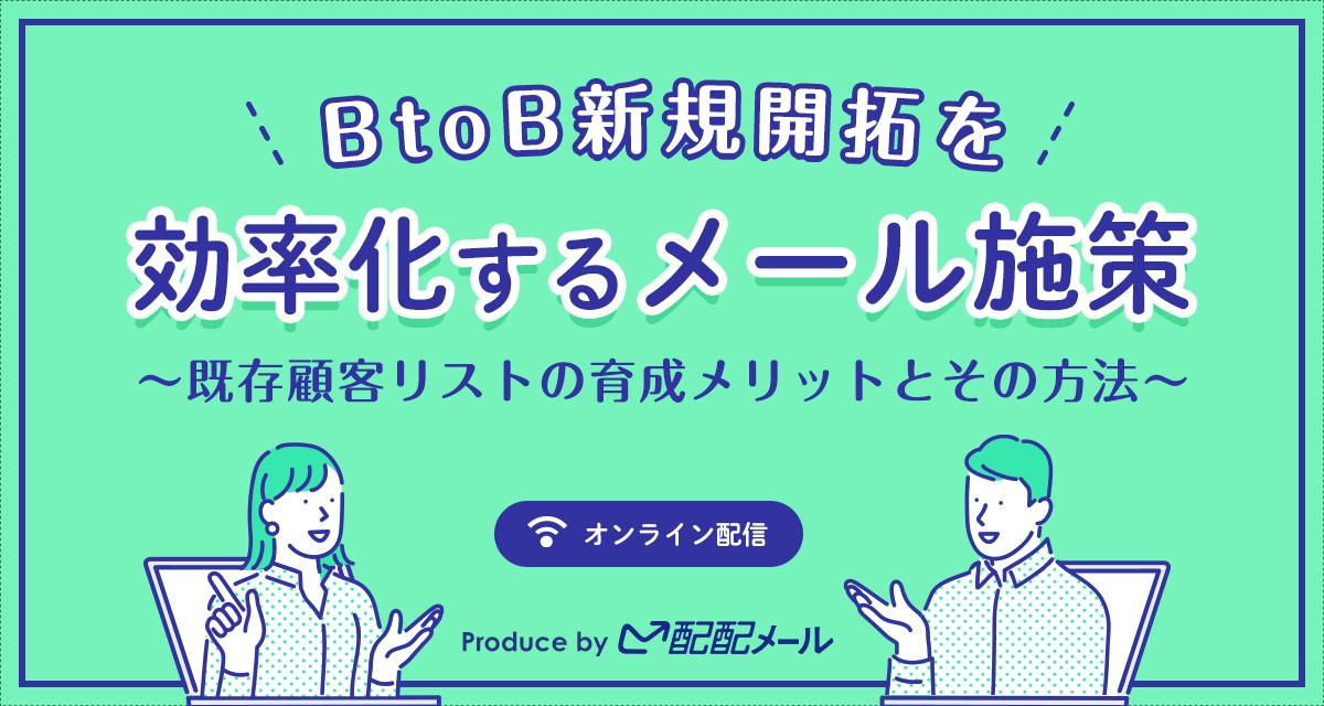BtoB新規開拓を効率化するメール施策